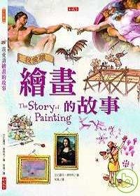 我愛讀繪畫的故事 /