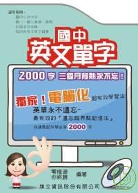 國中英文單字-電腦化(附光碟)