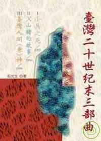 臺灣二十世紀末三部曲,小兵之死,X山豬的故事,臺灣人間(兼)神