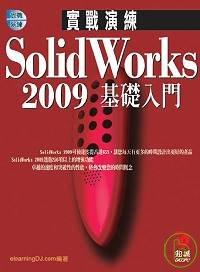 Solidworks 2009基礎入門
