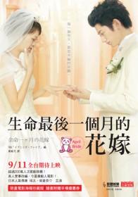 生命最後一個月的花嫁(限量電影海報珍藏版)