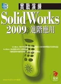 Solidworks 2009進階應用