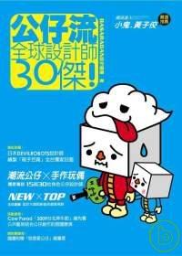 公仔流 :  全球設計師30傑! /