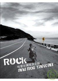 哈雷台灣搖滾之旅