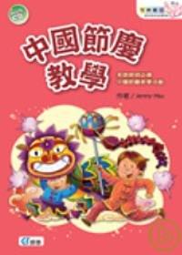 中國節慶教學:英語教師必備中國節慶教學活動