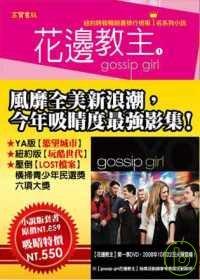 gossip g...