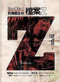 打鬼戰士,檔案Z