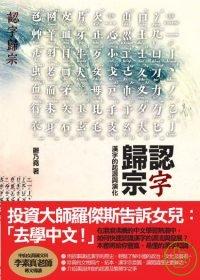 認字歸宗:漢字的起源與演化