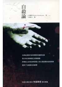 自殺論 :  社會學研究 /