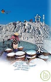 臺灣的鹽業