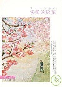 多桑的櫻花