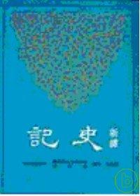 新譯史記(1-8冊)