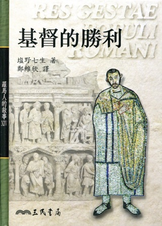 羅馬人的故事ⅩⅣ-基督的勝利(精)