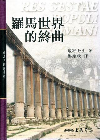羅馬人的故事ⅩⅤ-羅馬世界的終曲(精)