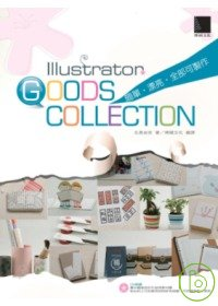 Illustrator goods collection
