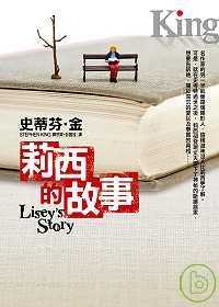 莉西的故事