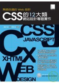 CSS的12大類網站設計專題實作:無師自通的Web設計