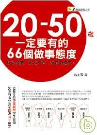 20-50歲一定要有的66個做事態度 : 你的態度,決定升官.加薪的速度!