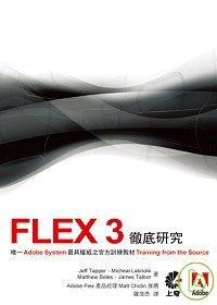 FLEX 3徹底研究