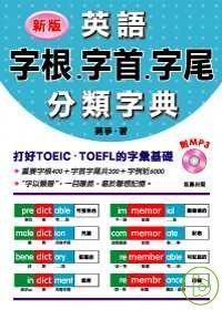 新版英語字根.字首.字尾分類字典 : 打好TOEIC.TOEFL的字彙基礎 /