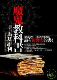 魔鬼教科書 =  Niccolo Machiavelli : 關於馬基維利 /