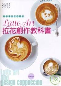 咖啡畫布上的藝術...
