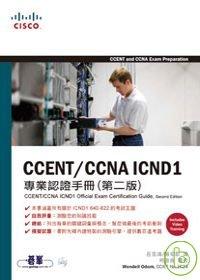 CCENT/CCNA ICND1專業認證手冊(第二版)