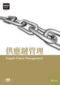 供應鏈管理
