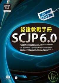 SCJP 6.0認證教戰手冊