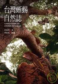臺灣蜥蜴自然誌