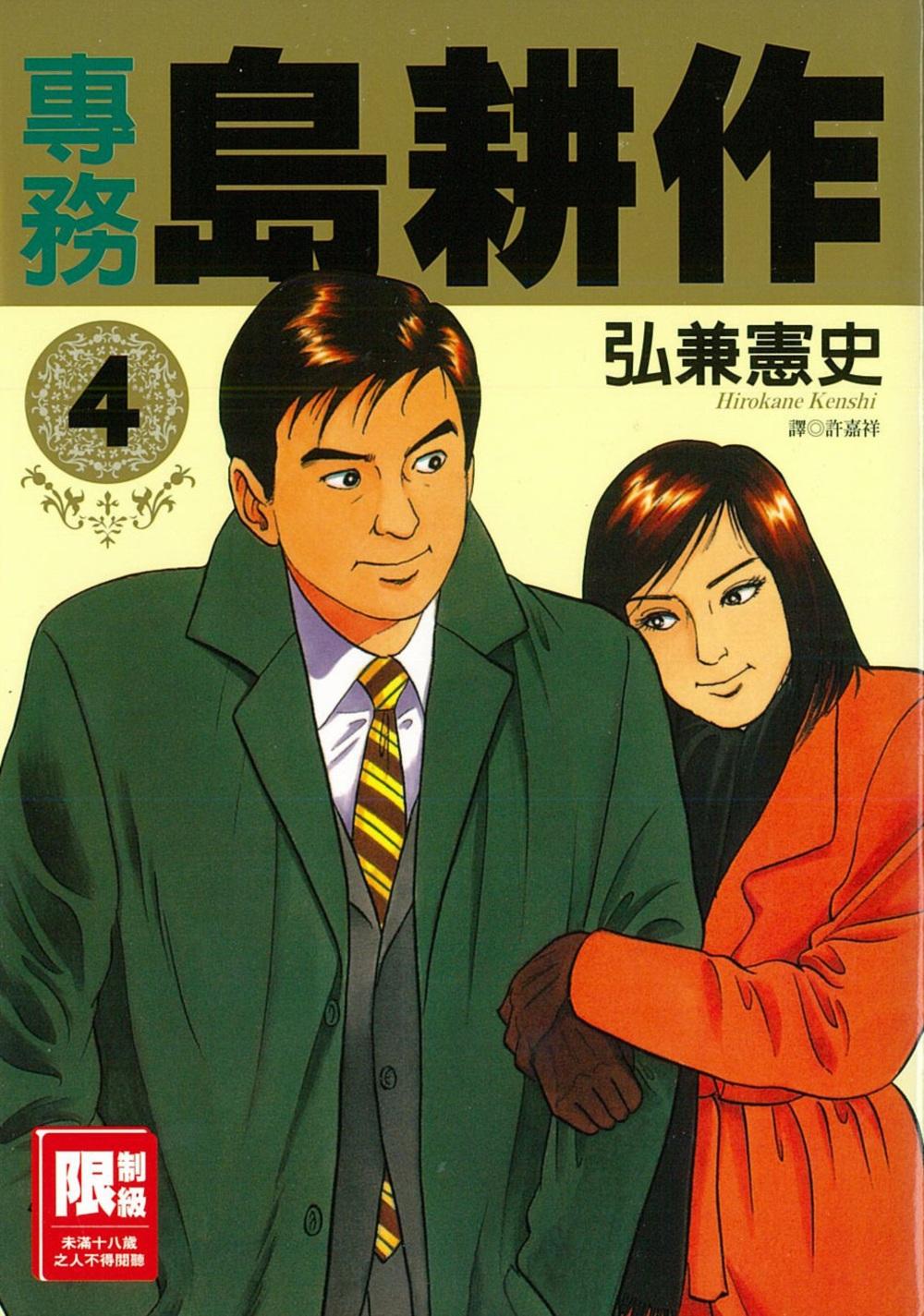專務島耕作(04)(限台灣)