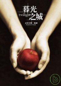 暮光之城 =  Twilight /