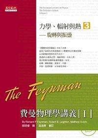 费曼物理学讲义 I:力学、辐射与热(3)旋转与振荡