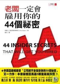老闆一定會雇用你的44個秘密