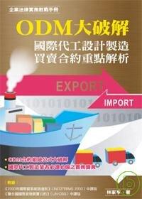 ODM大破解——國際代工設計製造買賣合約重點解析