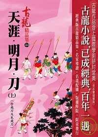 天涯.明月.刀(上)含飛刀又見飛刀【精品集】