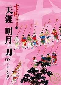 天涯.明月.刀(下)含飛刀又見飛刀【精品集】
