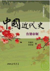 中國近代史:告別帝制