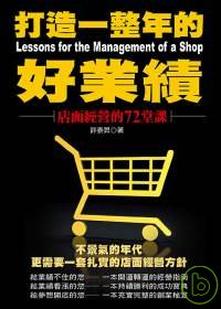 打造一整年的好業績 =  72 lessons for themanagement of a shop : 店面經營的72堂課 /