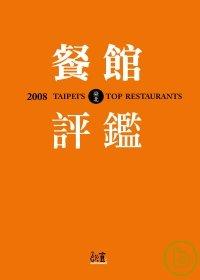 2008臺北餐館評鑑