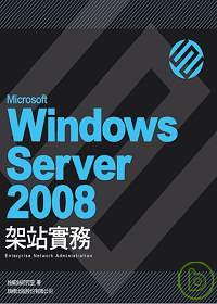 Microsoft Windows Server 2008架站實務 = Enterprise network administration