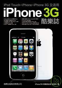 iPhone 3G 酷樂誌