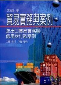 貿易實務與案例:進出口貿易實務與信用狀付款案例