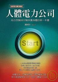 人體電力公司:結合西醫與中醫保養身體的第一本書