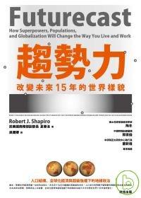 趨勢力:改變未來15年的世界樣貌