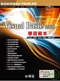 Visual Basic 2008學習範本