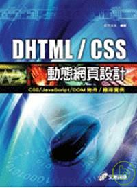 DHTML/CSS動態網頁設計:CSS/JavaScript/DOM物件/應用實例