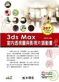 3ds Max室內透視圖與影視片頭動畫精粹