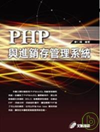 PHP與進銷存管理系統