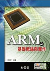 ARM之基礎概論與實作